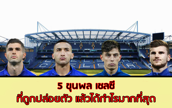 playes-chelsea